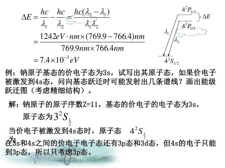 例:钠原子基态的价电子态为