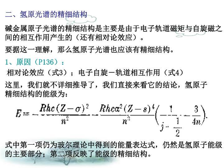 二、氢原光谱的精细结构