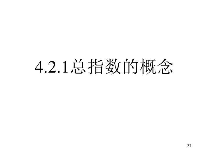 4.2.1