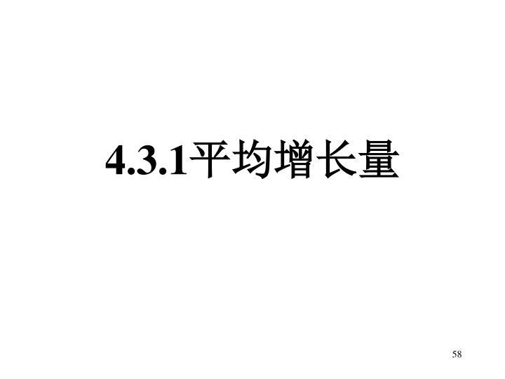 4.3.1