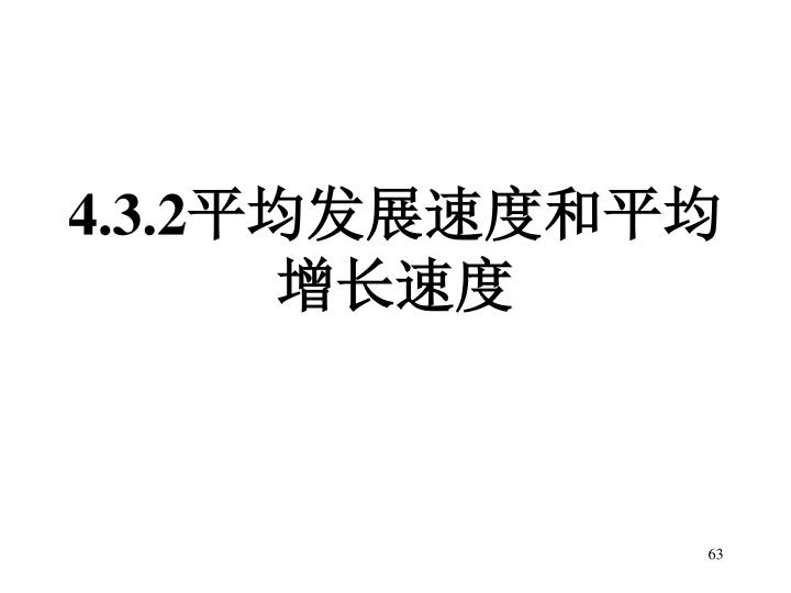 4.3.2
