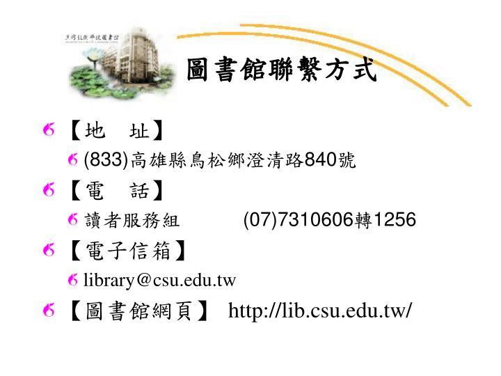 圖書館聯繫方式