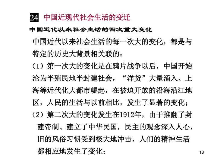 中国近现代社会生活的变迁