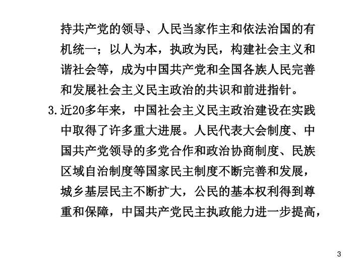 持共产党的领导、人民当家作主和依法治国的有
