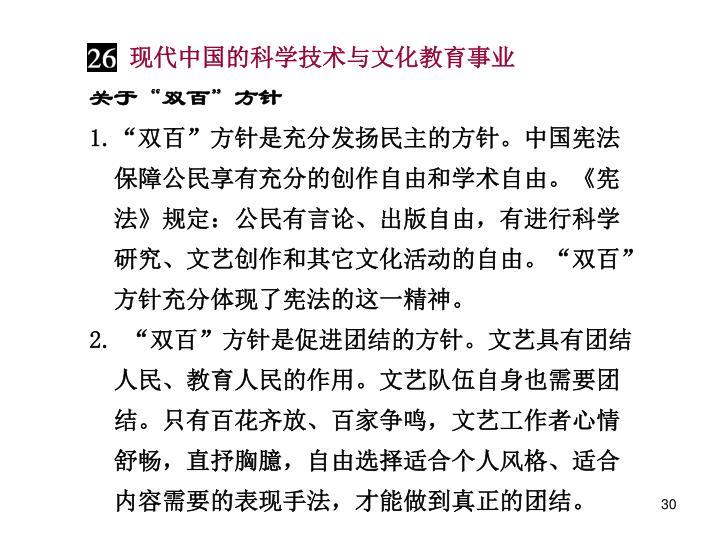 现代中国的科学技术与文化教育事业