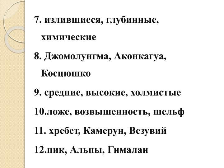 7. , ,