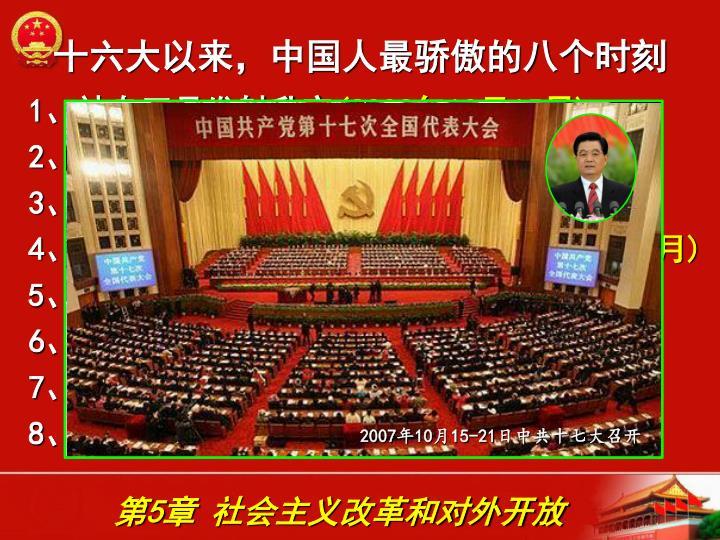 十六大以来,中国人最骄傲的八个时刻