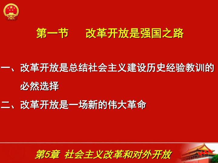 第一节   改革开放是强国之路