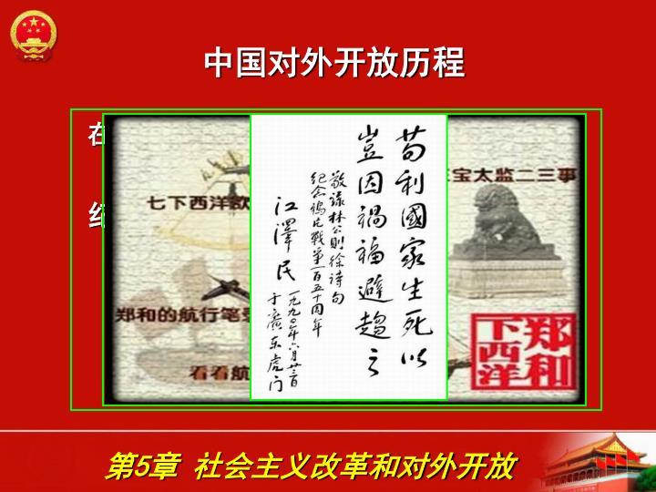 中国对外开放历程