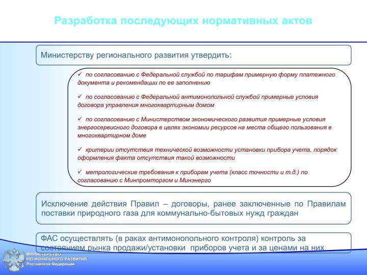 Разработка последующих нормативных актов