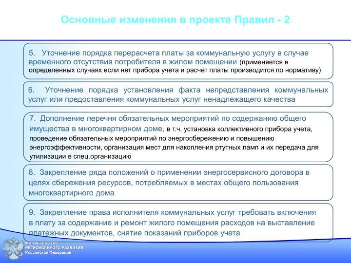 Основные изменения в проекте Правил - 2