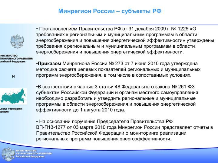 Минрегион России – субъекты РФ