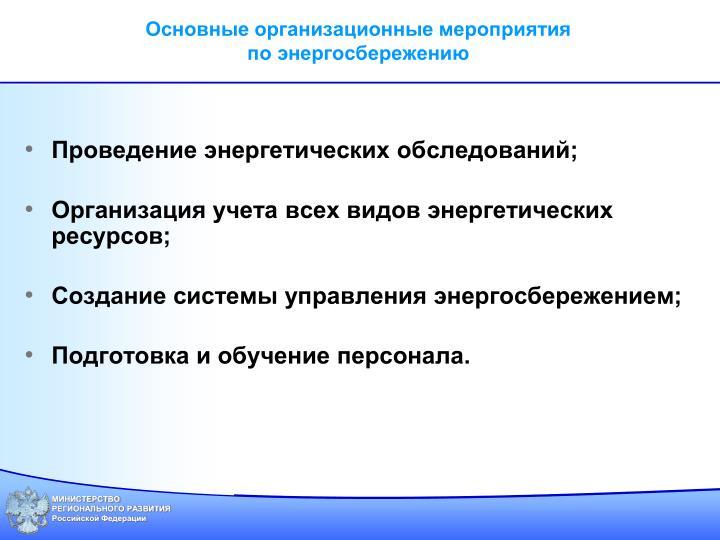 Основные организационные мероприятия