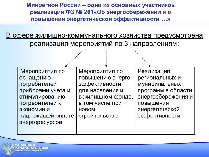 Минрегион России – одни из основных участников реализации ФЗ № 261«Об энергосбережении и о повышении энергетической эффективности …»