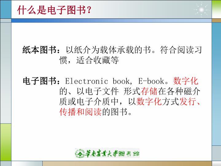 什么是电子图书?