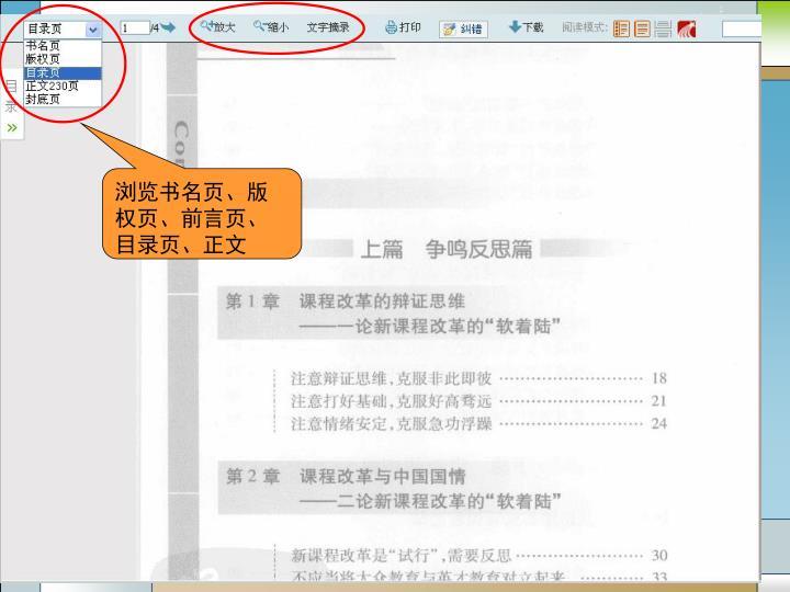 浏览书名页、版权页、前言页、目录页、正文