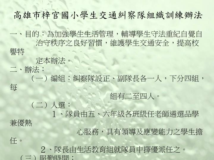 高雄市梓官國小學生交通糾察隊組織訓練辦法