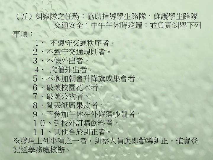 (五)糾察隊之任務:協助指導學生路隊,維護學生路隊