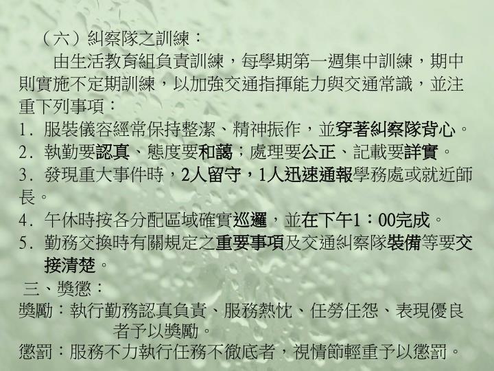 (六)糾察隊之訓練: