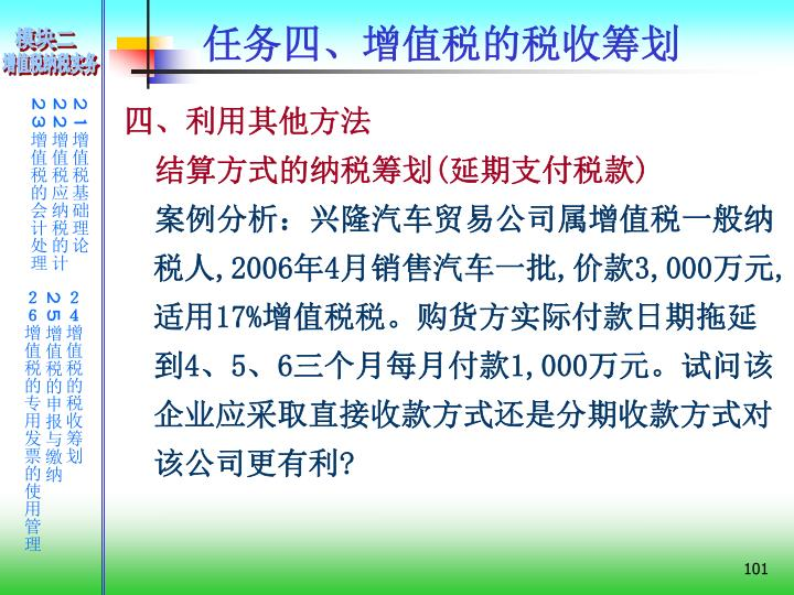 任务四、增值税的税收筹划