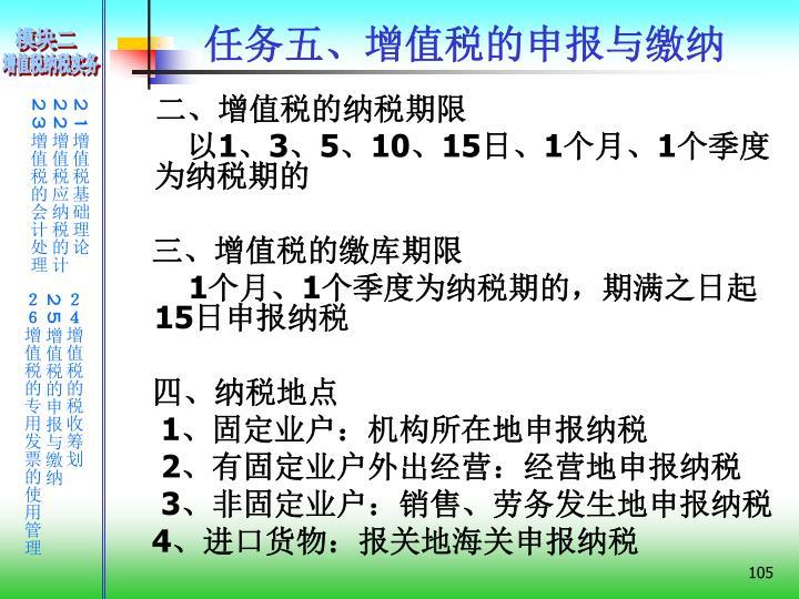 任务五、增值税的申报与缴纳