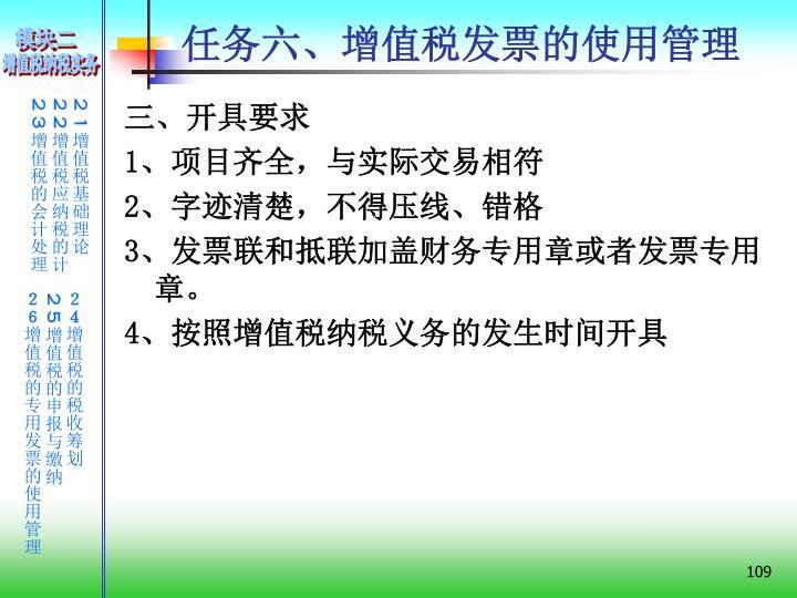 任务六、增值税发票的使用管理