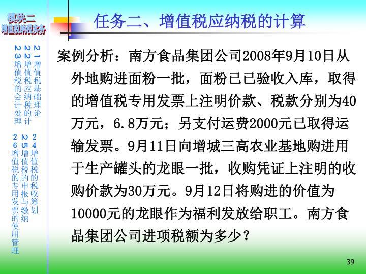 任务二、增值税应纳税的计算