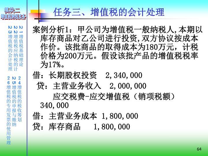 任务三、增值税的会计处理