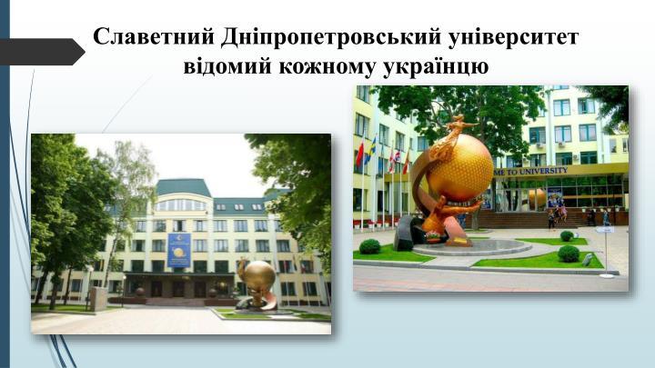 Славетний Дніпропетровський університет