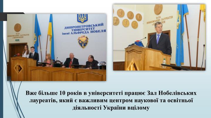 Вже більше 10 років в університеті працює Зал Нобелівських лауреатів, який є важливим центром наукової та освітньої діяльності України вцілому