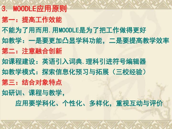 3. MOODLE