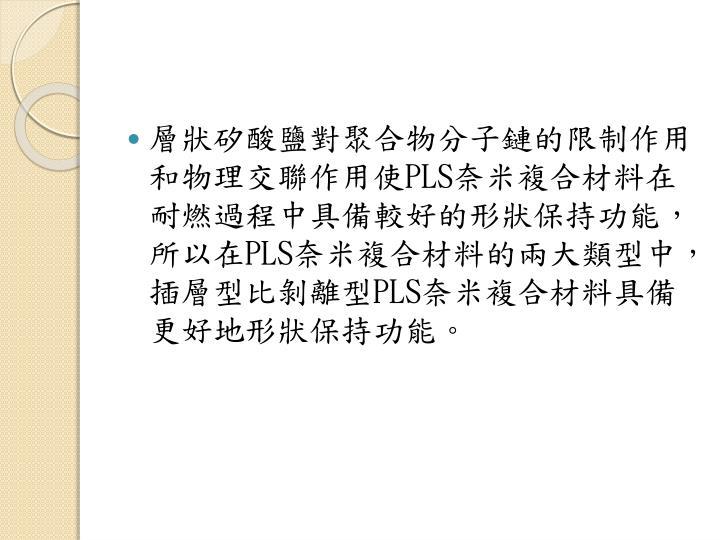 層狀矽酸鹽對聚合物分子鏈的限制作用和物理交聯作用使
