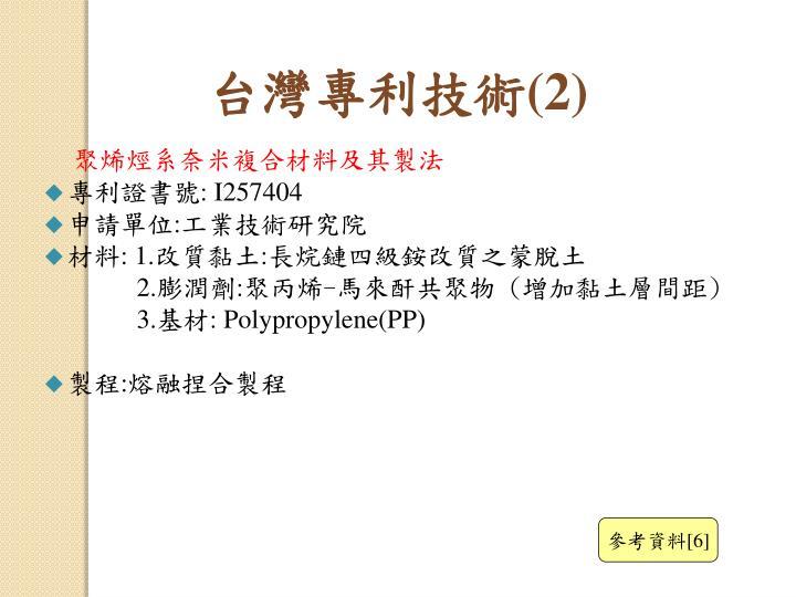 台灣專利技術