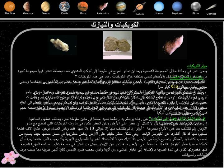 الكويكبات والنيازك