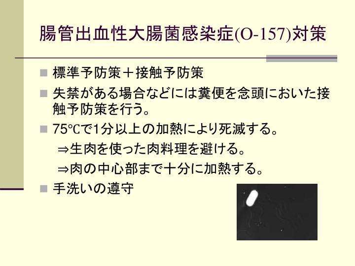 腸管出血性大腸菌感染症
