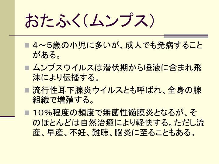 おたふく(ムンプス)