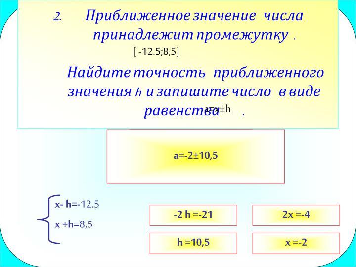 2.Приближенное значение   числа   принадлежит промежутку  .