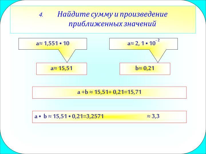 4.Найдите сумму и произведение приближенных значений