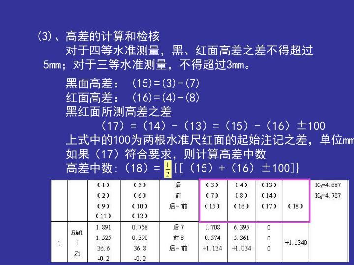 (3)、高差的计算和检核
