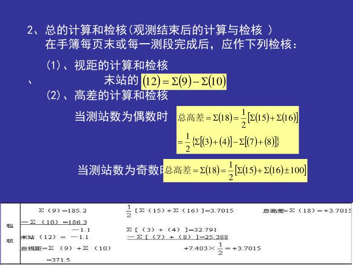 2、总的计算和检核(观测结束后的计算与检核 )