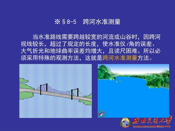 ※§8-5  跨河水准测量