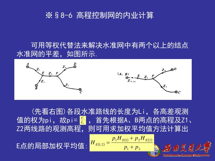 ※§8-6 高程控制网的内业计算