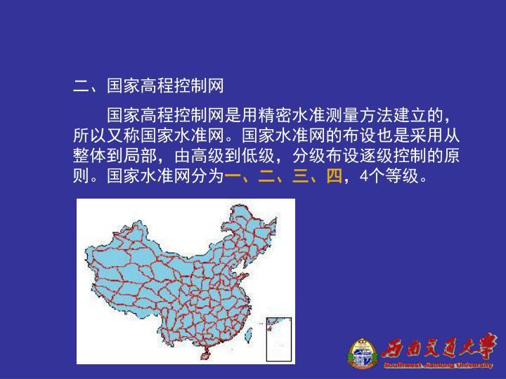 二、国家高程控制网