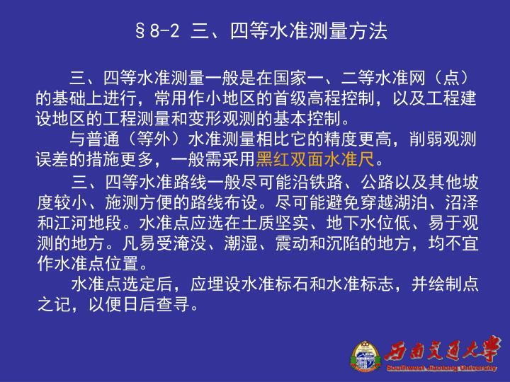 §8-2 三、四等水准测量方法