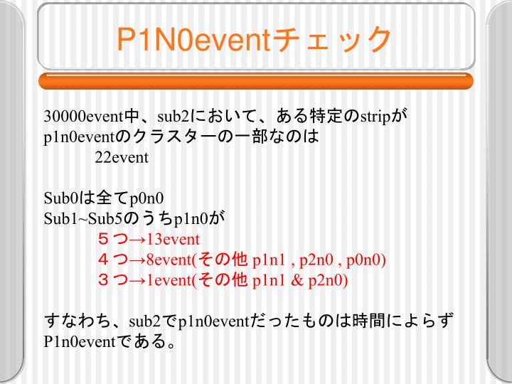 P1N0event