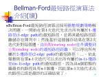 bellman ford1
