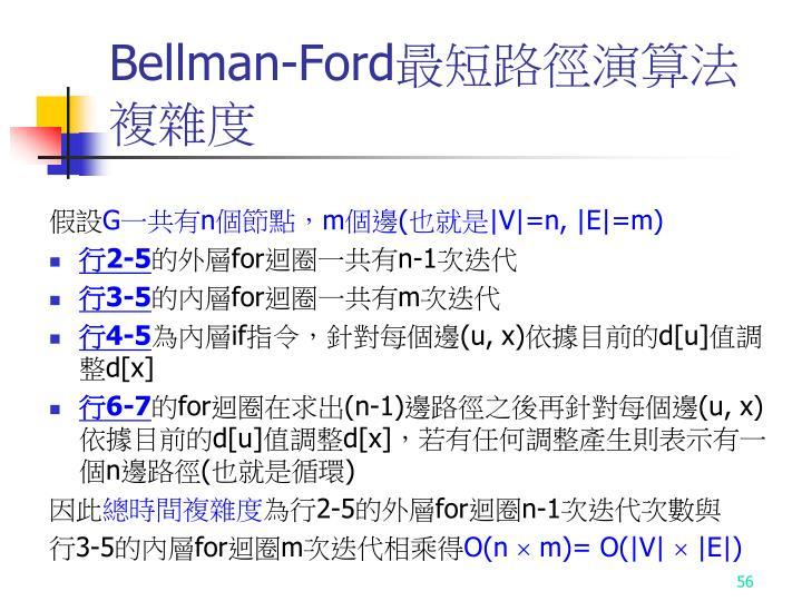 Bellman-Ford