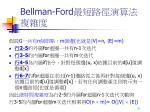bellman ford3