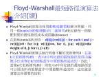 floyd warshall1
