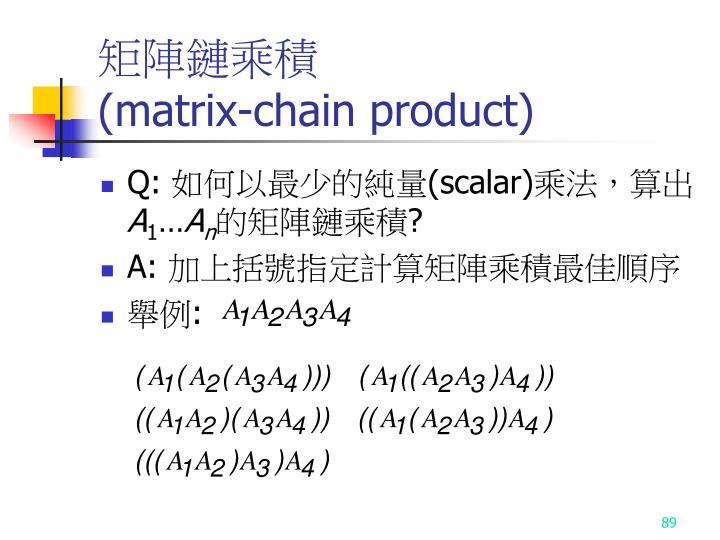 矩陣鏈乘積
